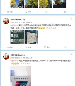 weibo記事サンプル